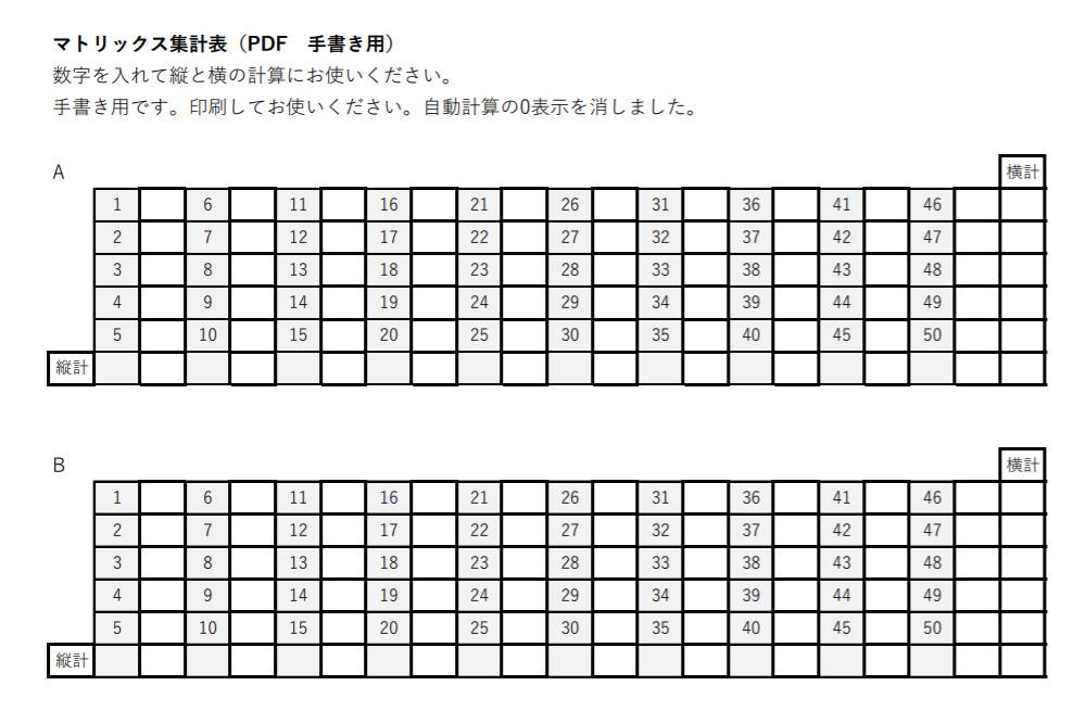 マトリックス集計表(PDF 手書き用)